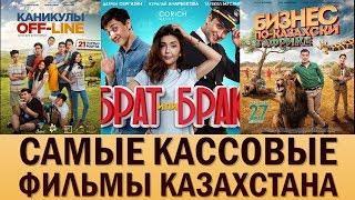 Самые Кассовые Фильмы Казахстана