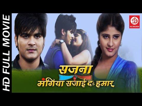 Sajna Mangiya Sajai Da Hamar HD    Bhojpuri Full Movie    Arvind Akela