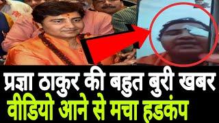 Pragya Singh Thakur | Big Breaking News | Pragya Thakur | PM Modi | BJP | Congress | Trending News