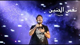 نفس الحنين - تامر حسني .. مارينا ٢٠١٦ / Nafs El Haneen - Tamer Hosny .. Marina 2016 تحميل MP3