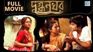 DUGDHONOKHOR দুগ্ধনখর (The Milky Nails)   Mahua Halder,Ena Saha   Sourav Sarkar   Bengali Full Movie