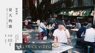 盧廣仲 Crowd Lu 【夏天的歌 Song of Summer】 Official Lyrics Video ( 電視劇《 月村歡迎你 》插曲)