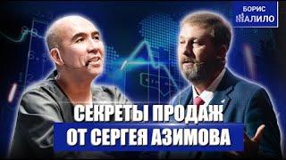 Секреты продаж от Сергея Азимова и Бориса Жалило