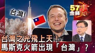 台灣之光飛上天! 馬斯克火箭出現「台灣」?-江文勝《57金錢爆精選》  2019.0307
