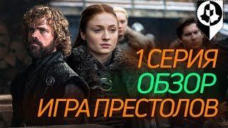 Игра престолов 1 серия 8 сезон - обзор! Винтерфелл \Конкурс\