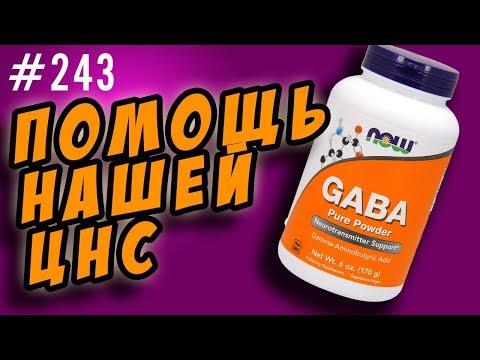 восстановление цнс   gaba гамк или гамма-аминомасляная кислота видео