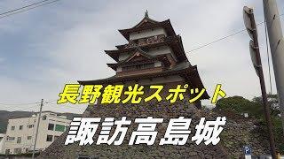 長野県諏訪観光スポット諏訪高島城