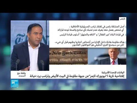 العرب اليوم - شاهد: تخوّفات مِن اقتراب نهاية الرئيس دونالد ترامب