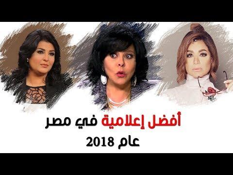 أفضل إعلامية في مصر عام 2018
