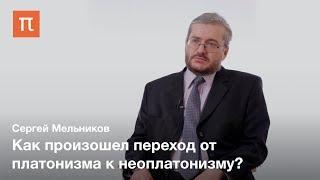 С.А. Мельников о платонике и пифагорейце Нумении Апамейском
