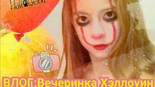 ВЛОГ: с Хэллоуина