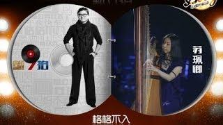 20140221 中国好歌曲 苏珮卿《格格不入》秀炫目竖琴功底