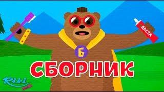 Песенки о чистоте - Сборник 🛁 Медведь Браун | Мультики для детей