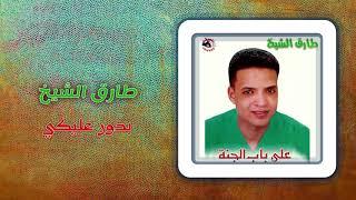تحميل اغاني طارق الشيخ - بدور عليكى   Tarek El Sheikh - Badawr Aleky MP3
