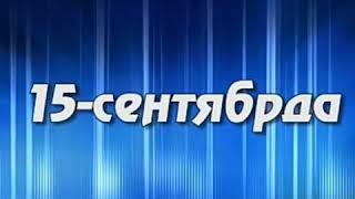 Эл артисти Сыймык Бейшекеев Москвада 15-сентябрь 2018