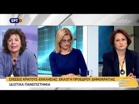 Οι 4 άξονες της πρότασης της ΚΟ του σύριζα για την αναθεώρηση του συντάγματος | 5/11/2018 | ΕΡΤ