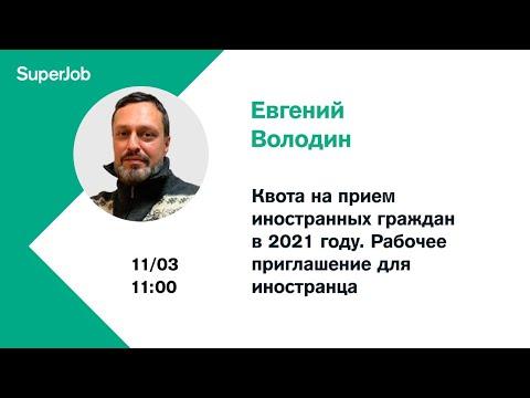 Квота на прием иностранных граждан в 2021 году. Рабочее приглашение для иностранца