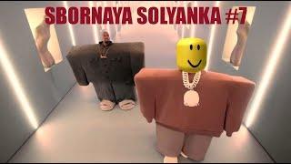 Sbornaya Solyanka #7 ЗАСМЕЯЛСЯ ПРОИГРАЛ !!