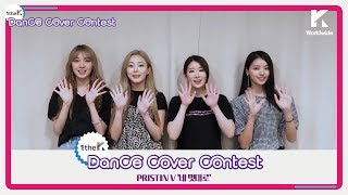 Winners of PRISTIN V(프리스틴 V)