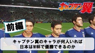 日本のW杯優勝にはキャプテン翼のキャラが何人必要か前編ウイイレ2018