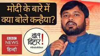 Kanhaiya kumar talks about Narendra Modi, Lok Sabha Elections 2019 and youth in politics (BBC Hindi)