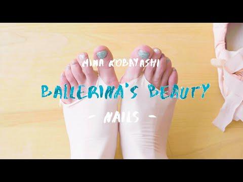 【ジェルネイルで爪まで美しく】バレリーナの休日 -小林美奈-|Ballerina's Beauty -Nails- Mina Kobayashi