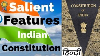 Salient Features of Indian constitution in hindi | Indian Polity by M lakshmikanth | UPSC IAS CSE
