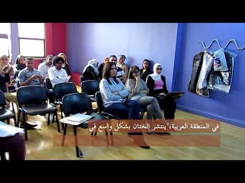 تغيير التوجهات الاجتماعية تجاه ختان الإناث في المنطقة العربية من خلال فن المسرح