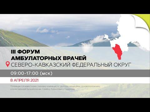 III форум амбулаторных врачей: Северо-кавказский федеральный округ. Зал 1. 08.04.21