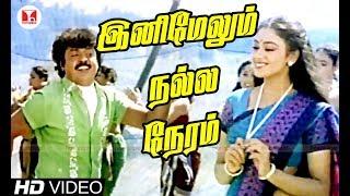 இனிமேலும் நல்ல நேரம்| Ini Melum Nalla Neram | Ponmana Selvan | Vijayakanth,Shobana| Hornpipe Songs