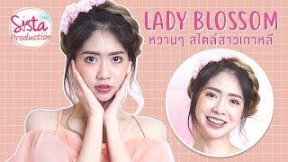 แต่งหน้าหวานๆ 'Lady blossom' สไตล์สาวเกาหลี