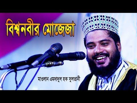 New Waz 2019 | নবীজির মোজেজা | এমদাদুল হক সুলতানী | Emdadul Haque Sultani | Bangla Waz | Waj | Was