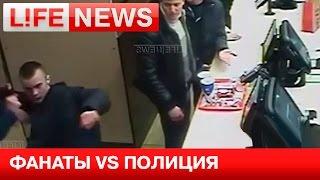 Несовершеннолетние футбольные фанаты избили полицейских в Ростове