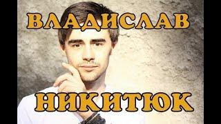 Владислав Никитюк - биография, личная жизнь, дети и жена. Сериал Наследница поневоле