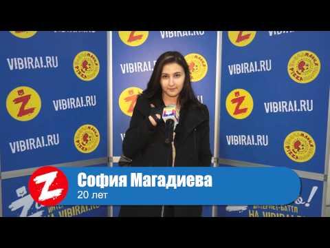 София Магадиева, 20 лет