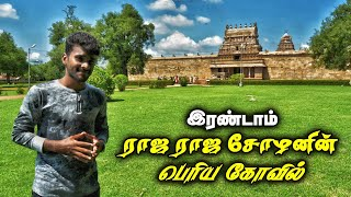 Darasuram Temple Explained | Kumbakonam | Tamil Navigation