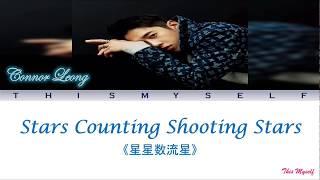 Connor Leong - Stars Counting Shooting Stars (星星数流星)