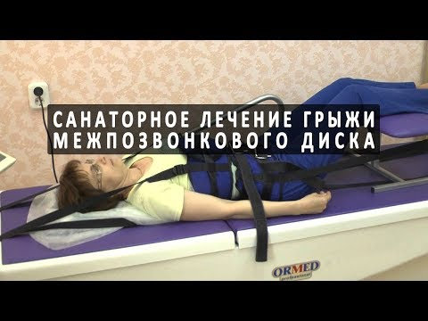 Санаторное лечение грыжи межпозвонкового диска