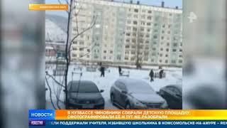 В Кузбассе чиновники собрали детскую площадку для фото и тут же разобрали