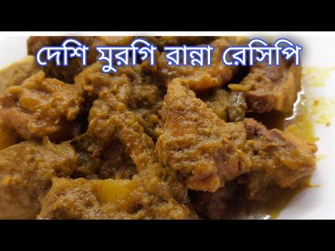 Desi chicken cooking recipe। আলু দিয়ে দেশী মুরগী রান্নার রেসিপি।