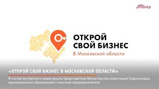 «Открой свой бизнес в Московской области»