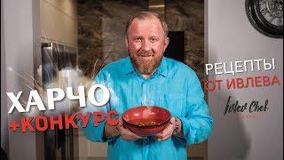 Рецепты от Ивлева - СУП ХАРЧО // КОНКУРС