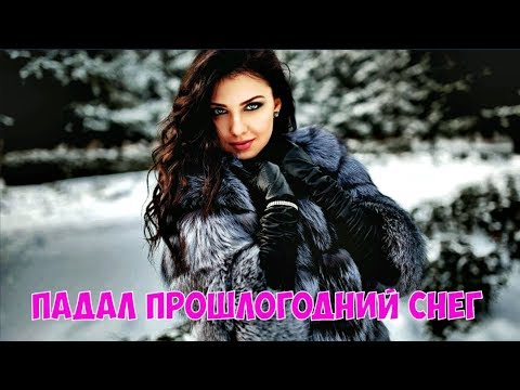Завораживающая Песня ✬ Алексей Башкиров ✬ Падал Прошлогодний Снег ✬