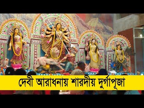 দেবী আরাধনায় শারদীয় দুর্গাপূজা