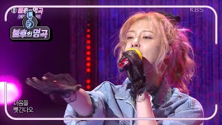Immortal Songs 2 EP475