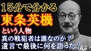 東条英機 遺書 最後に彼は何を語ったのか 戦後70年余りを過ぎた今、彼に対する海外評価の変化とは?