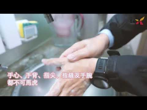 勤洗手是防疫期間最重要的自我健康保護關鍵。 黃偉哲市長親自示範濕,搓,沖,捧,擦正確洗手方法。
