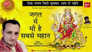 Jagat Mein Maa Hai Sabse Mahan !! Mata Rani Special Bhajan