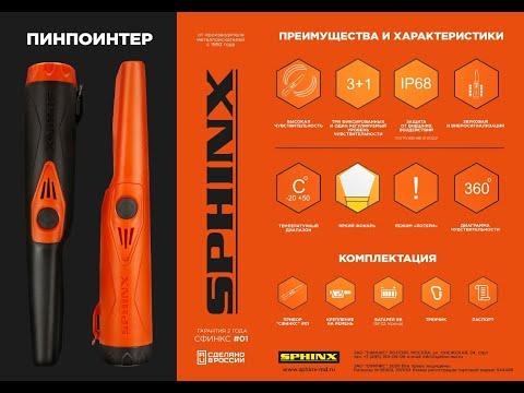 Пинпоинтер СФИНКС 01 металлоискатель / SPHINX 01 pinpointer metal detectors. Тест в грунте.