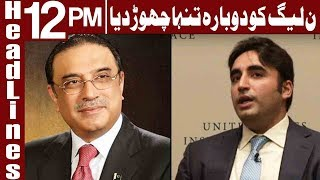PPP Takes Another U-Turn? | Headlines 12 PM | 19 August 2018 | Express News